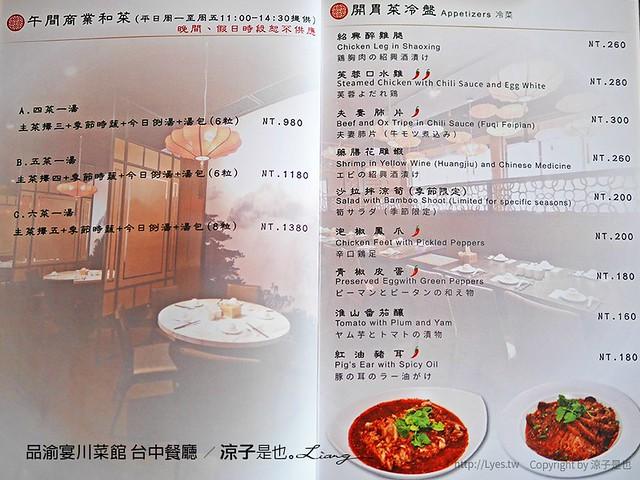 品渝宴川菜館 台中餐廳 4