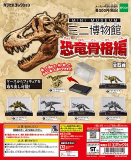 Epoch 迷你博物館 「恐龍骨骼篇」趣味登場!ミニ博物館 恐竜骨格編