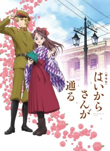 Haikara-san ga Tooru Movie