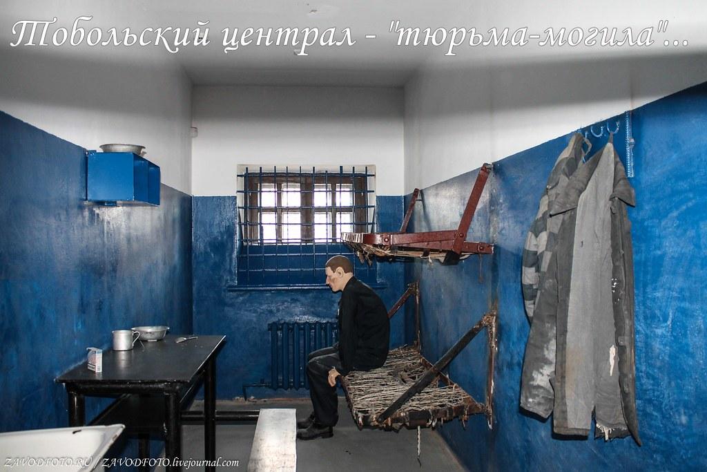 Тобольский централ - тюрьма-могила...