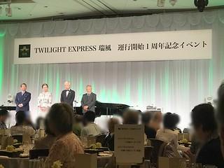 瑞風1周年記念イベント-8