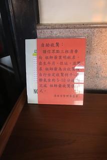 20180520-清水宮五樓自助收驚1 拷貝