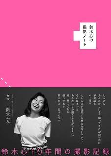 toomilog-suzukishinnosatuei_001