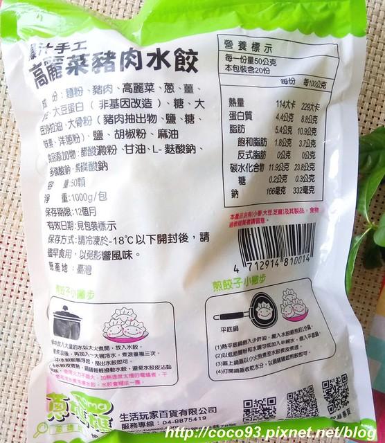 蔥媽媽爆汁水餃 (7)