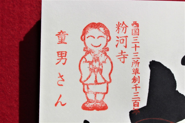 kokawadera-gosyuin001
