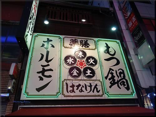 Photo:2018-04-20_T@ka.の食べ飲み歩きメモ(ブログ版)_歌舞伎町Deepエリアに活気あふれる【新宿】ホルモンはなけん_09 By:logtaka
