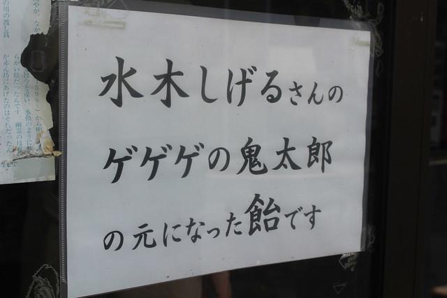 rokuhara-sw005