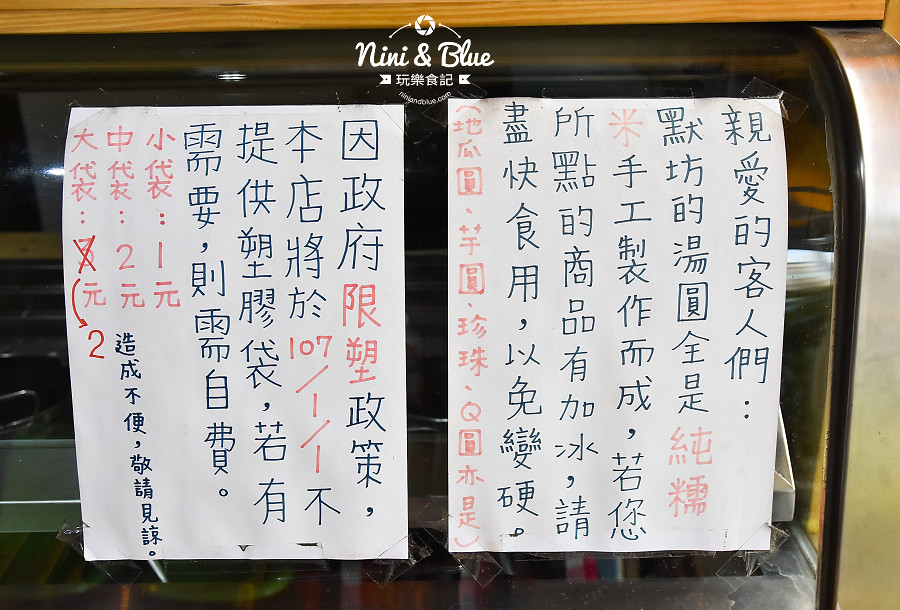 台中豐原 豆花 剉冰 仙草凍 默坊13