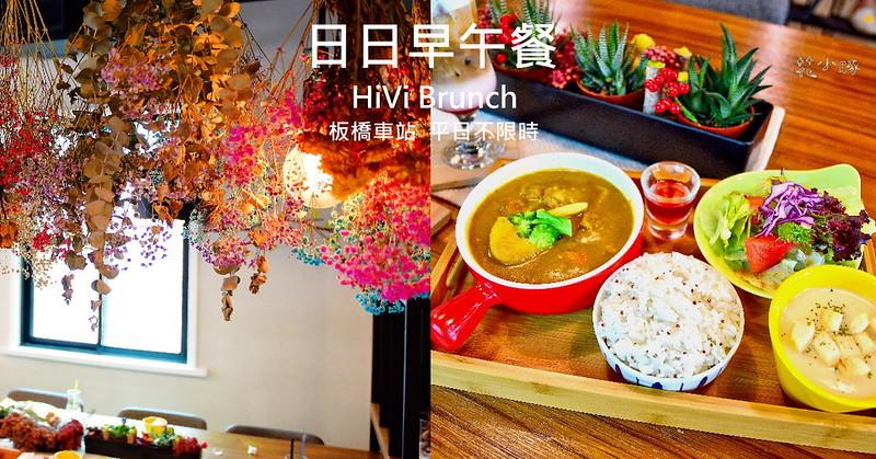 板橋早午餐日日早午餐菜單不限時板橋車站hivi brunch (26)
