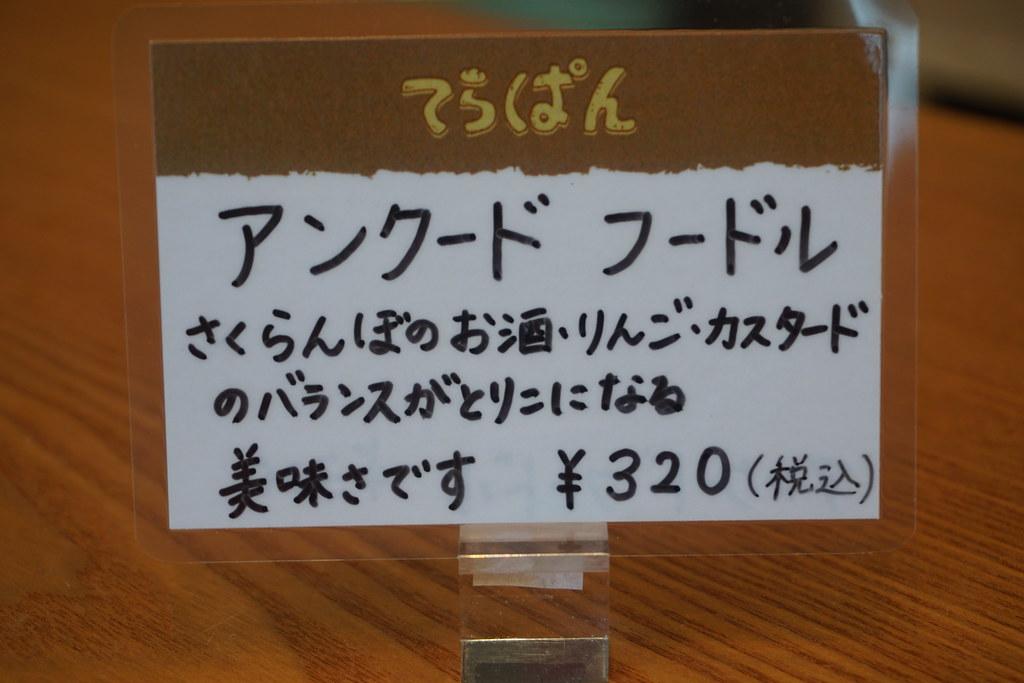 てらぱん(新江古田)