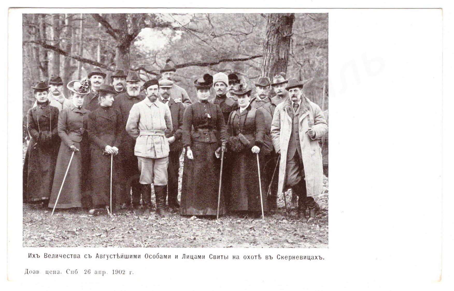 1902. Их Величества с Августейшими Особами и Лицами Свиты на охоте в Скерневицах