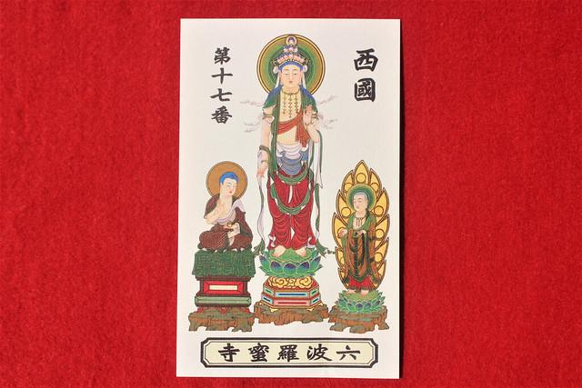 rokuhara-gosyuin003