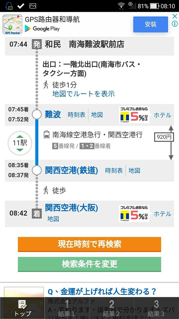 日本橋到關西空港坐法_180422_0002