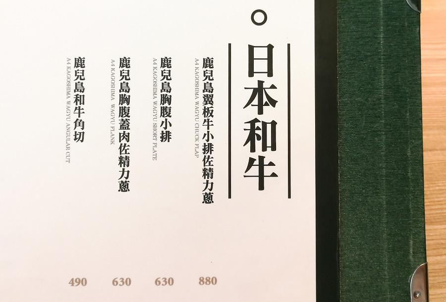 屋馬燒肉 菜單 menu 價位02