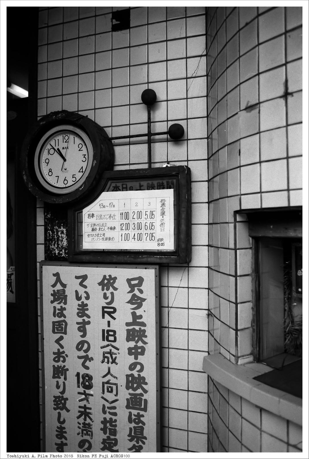 北九州市八幡 有楽映画劇場 Nikon_FE_Fuji_Acros100__88