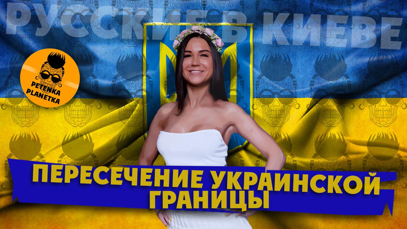 Русских на украинской границе встречают помпезно. Но не всех.