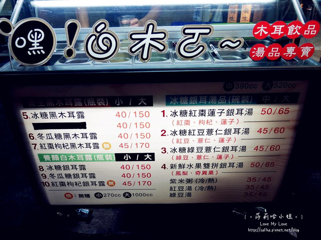 內湖一日遊好吃小吃必吃推薦 (18)