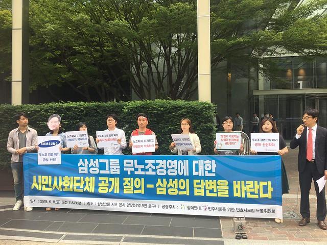 20180608_기자회견_ 삼성그룹 무노조경영에 대한 시민사회단체 공개질의1