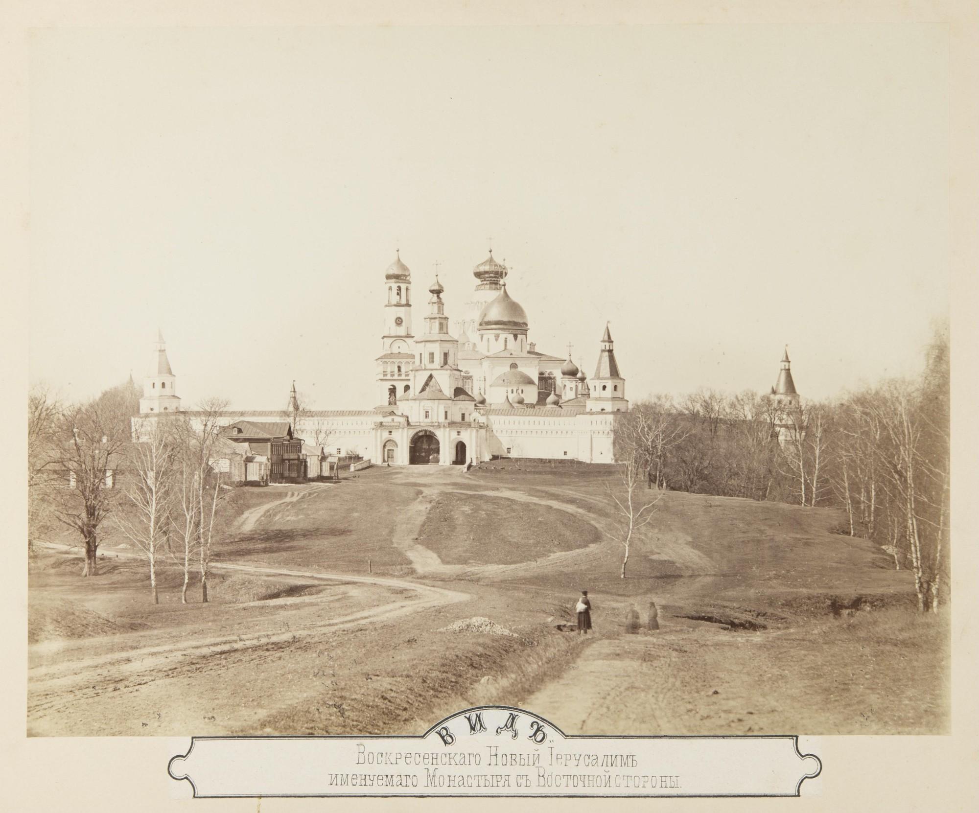 Вид Воскресенского Новоиерусалимского монастыря с восточной стороны