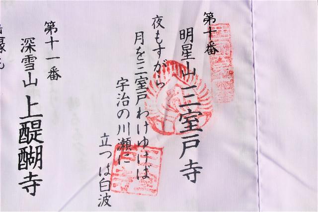 mimurotoji-gosyuin016