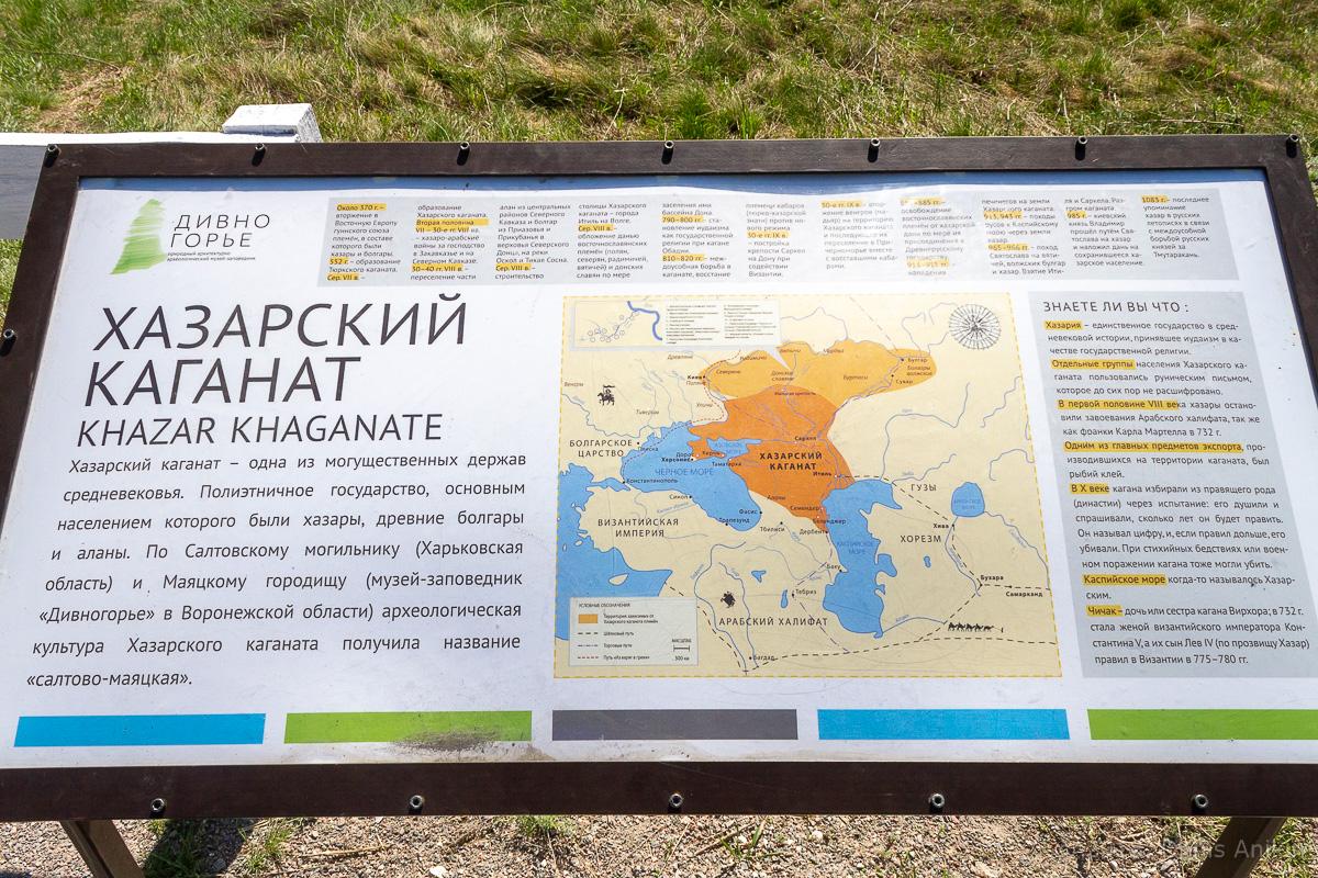 Маяцкая крепость Дивногорье фото 2