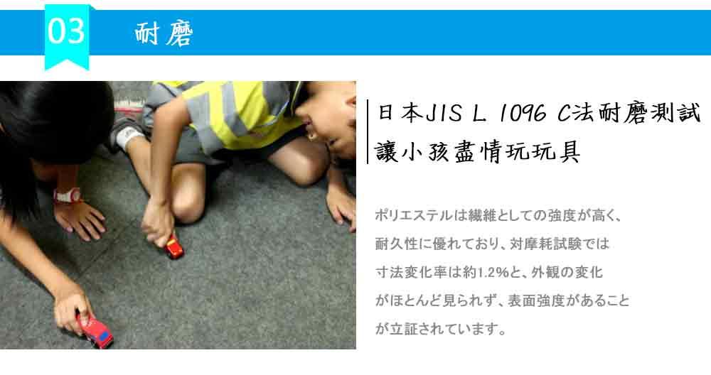 耐磨地墊讓孩子開心玩樂不受限
