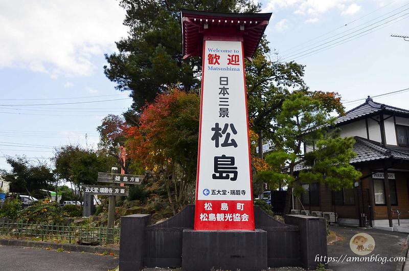 松島南部屋-4