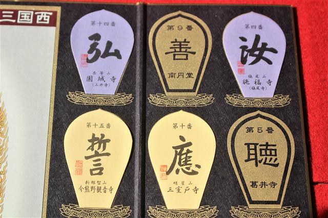 imakumano-gosyuin002