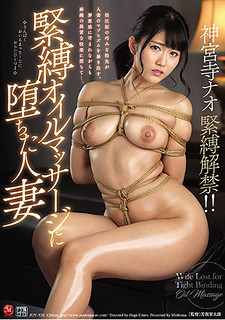 JUY-520 Jinguji Temple Nao Bondage Lifted! ! Married Woman Who Fell Into Bondage Oil Massage