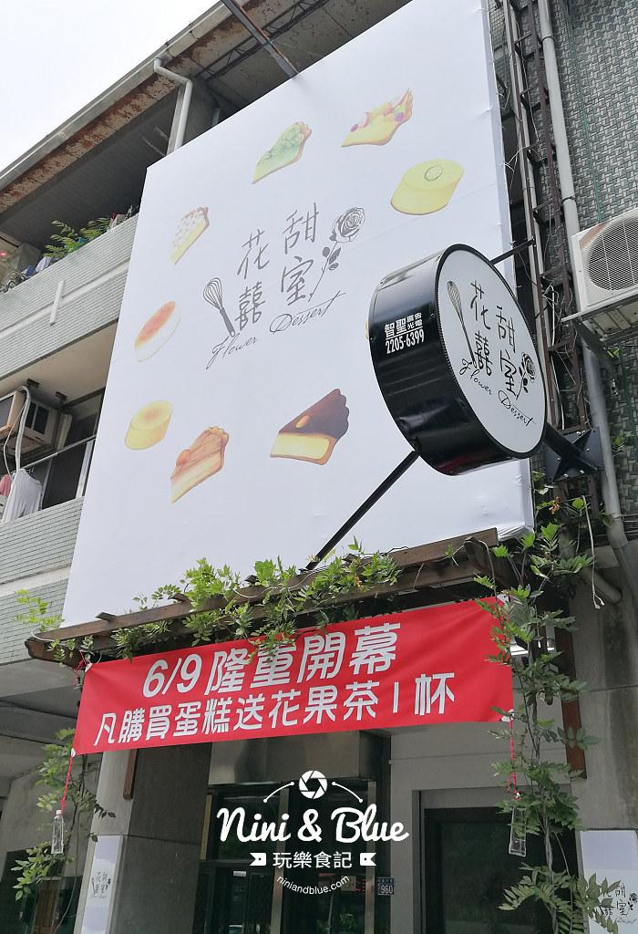 花甜囍室 甜點 台中 科博館 美食15