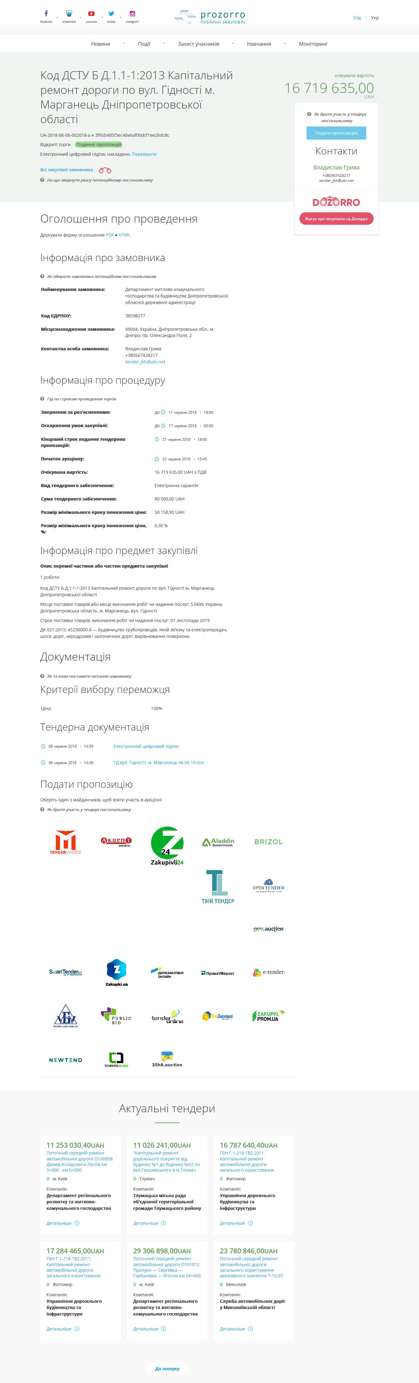 Screenshot-2018-6-14 Код ДСТУ Б Д 1 1-1 2013 Капітальний ремонт дороги по вул Гідності м Марганець Дніпропетровської області