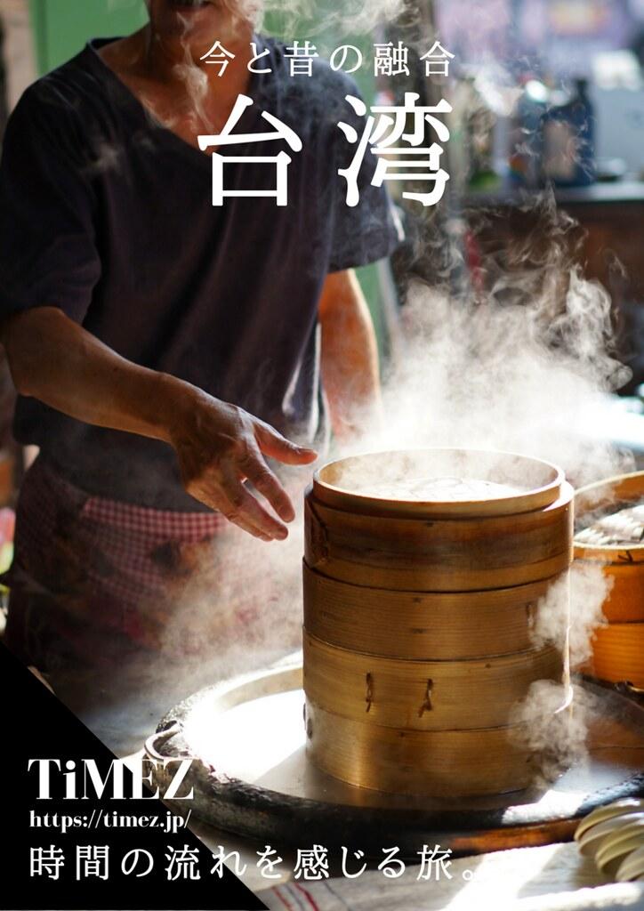 台湾タイムズ