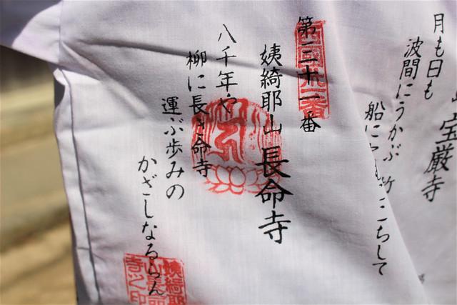 chomeiji-gosyuin015