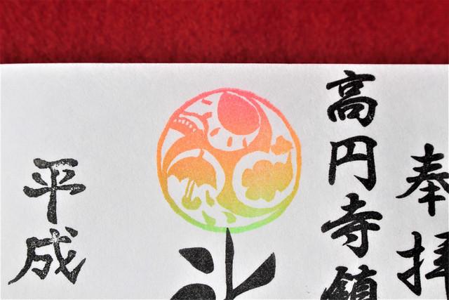 koenjihikawa-gosyuin6004