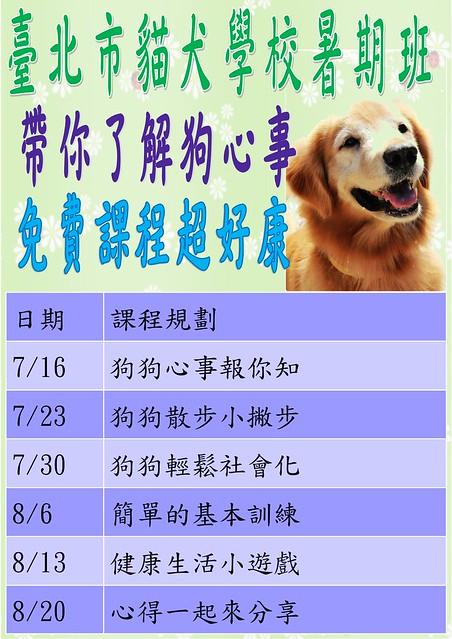 107-3貓犬學校DM