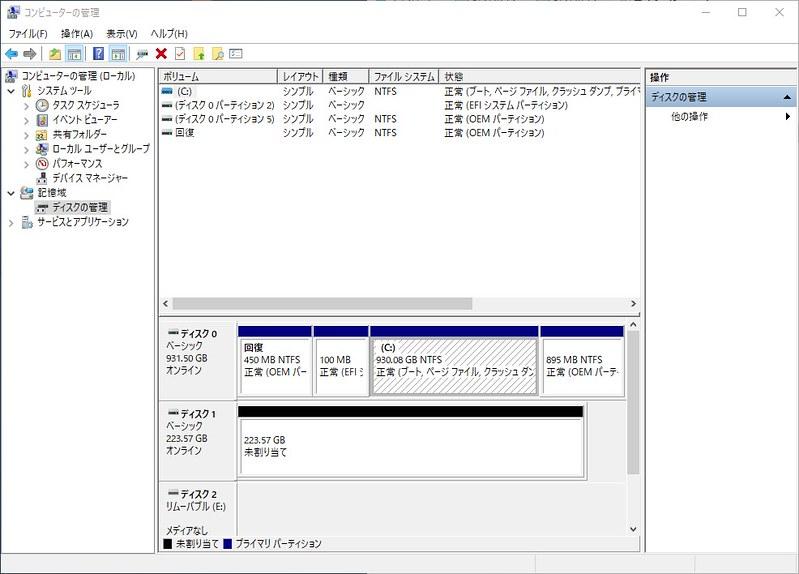 HDDをSSDに換装する方法 (4)