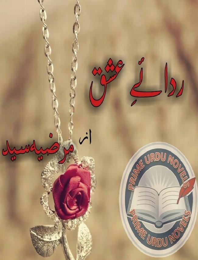 Rida e ishq Complete Novel By Marziya syed