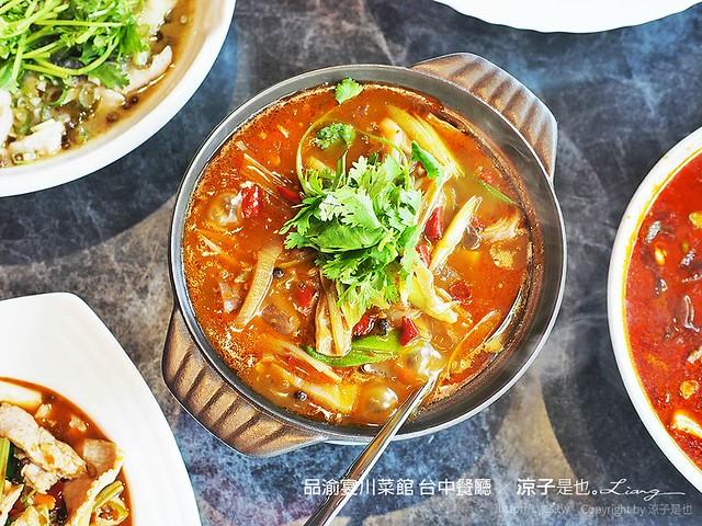 品渝宴川菜館 台中餐廳 26