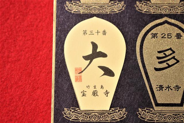 hougonji-gosyuin015