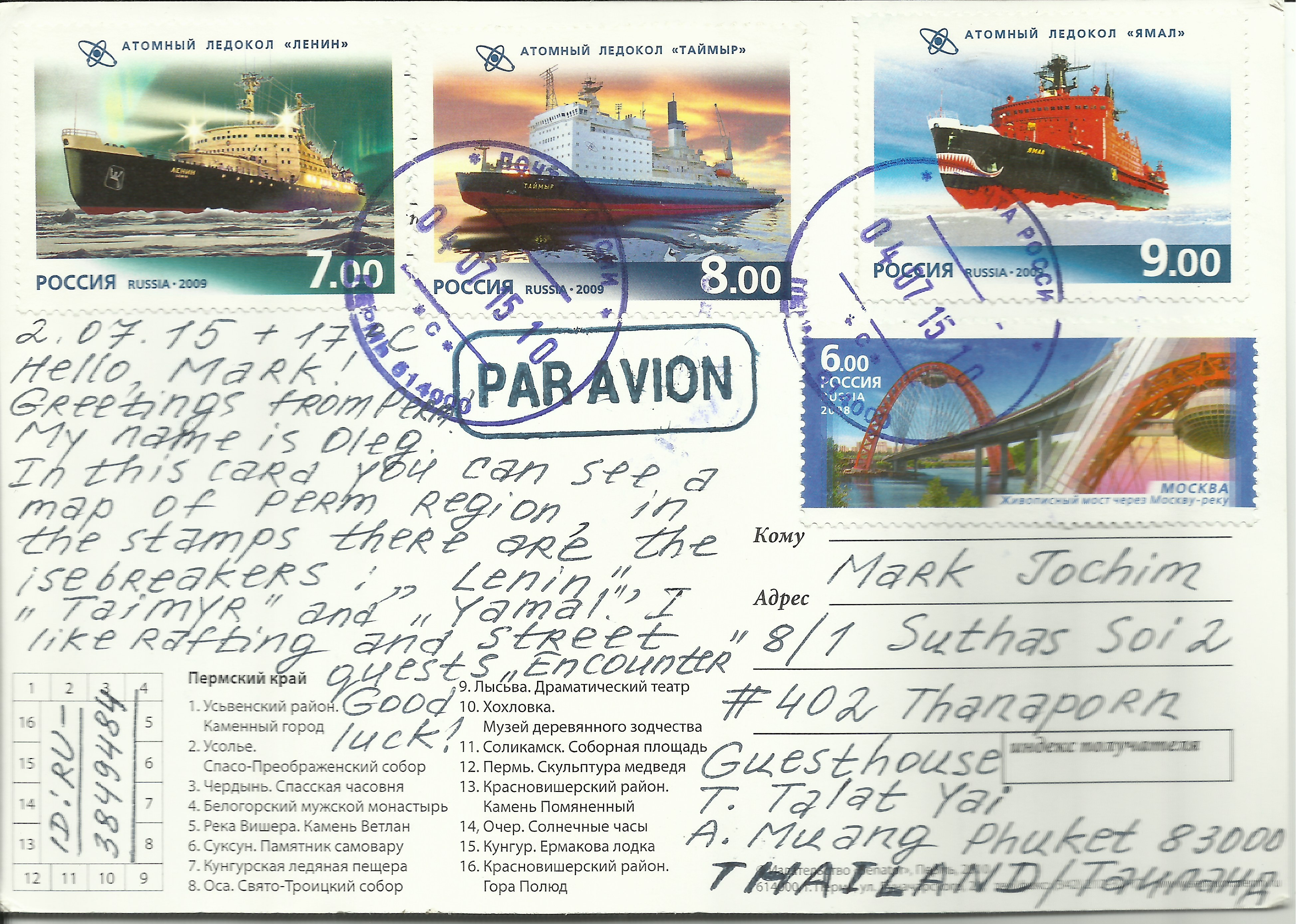 Postcard bearing copies of Scott #7146-7148, released in 2009 featuring atomic-powered icebreakers.