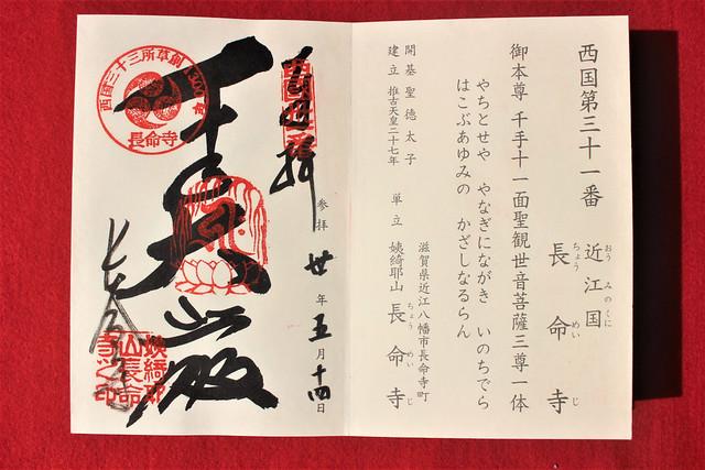 chomeiji-gosyuin011
