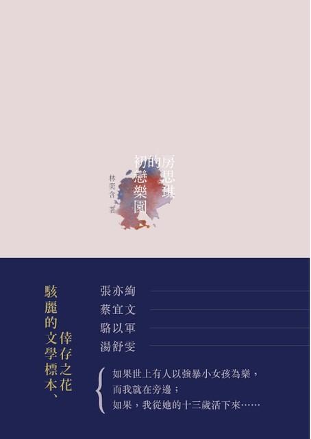 《房思琪的初戀樂園》封面