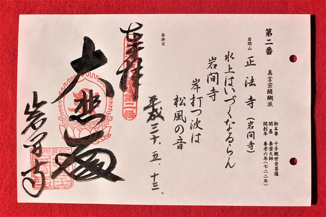 iwamadera-gosyuin008