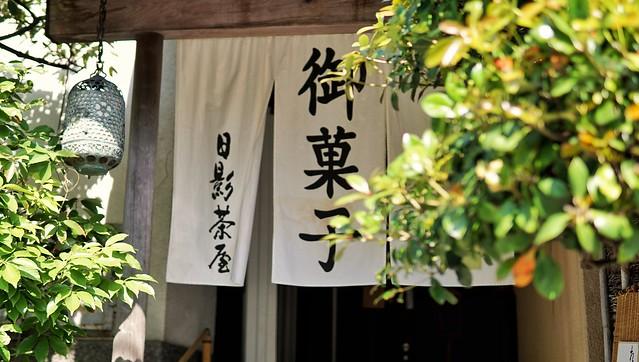 DSC09195-01日影茶屋チャヤ