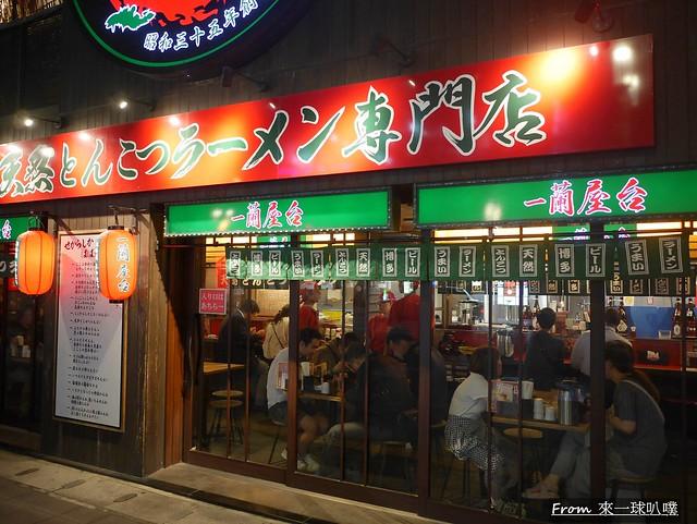 一蘭拉麵 總本店19
