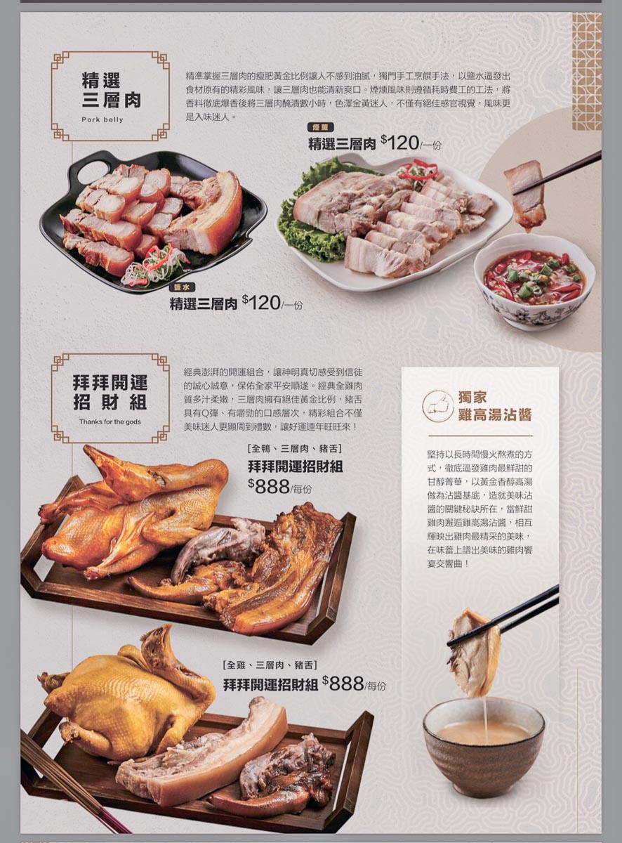 御香吳記菜單-2