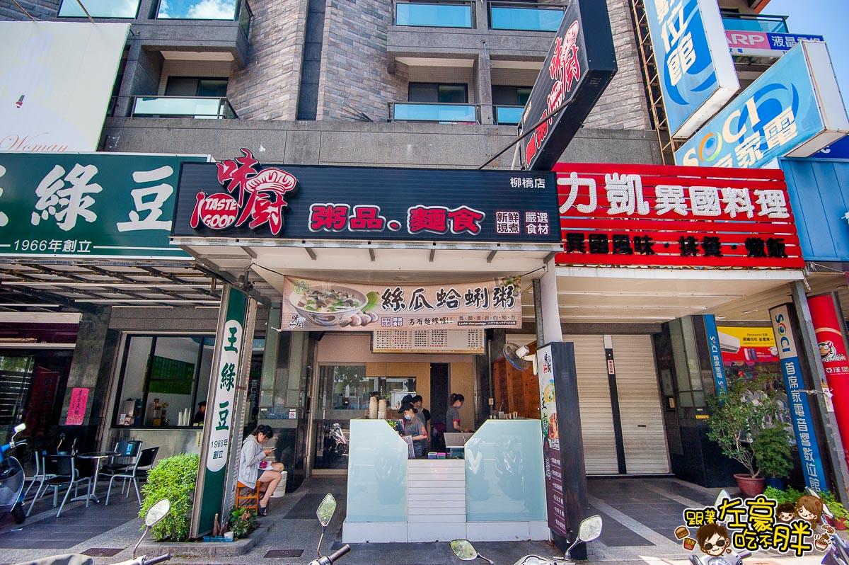 味廚粥品麵食(岡山柳橋店)-5