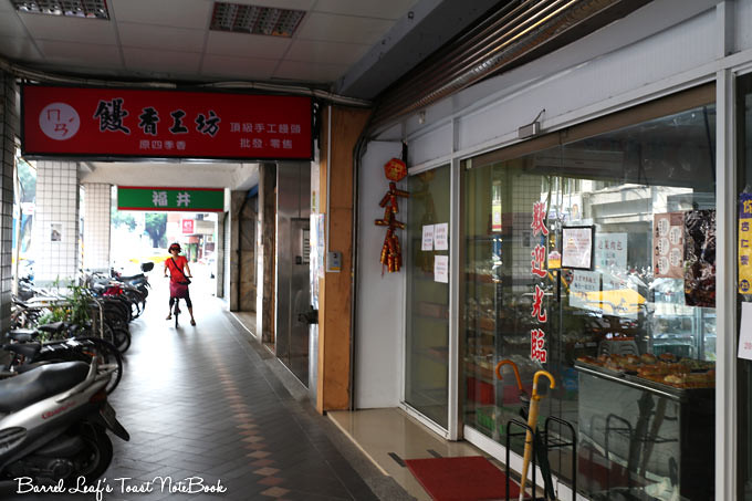 饅香工坊 man-xiang-baozi-shop (1)