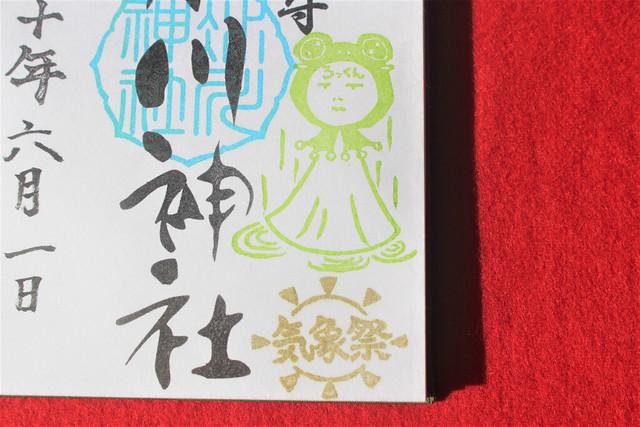 koenjihikawa-gosyuin6002