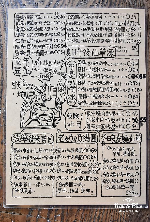 台中豐原 豆花 剉冰 仙草凍 默坊01